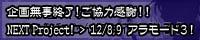 杉田智和さんにスタンドフラワーを贈ろう!